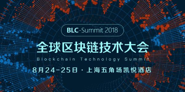 全球区块链技术大会