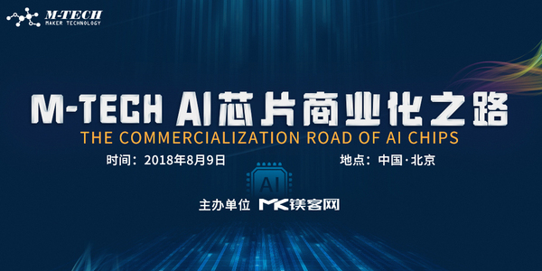 AI芯片商业化之路