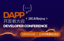 imondo首届DApp 开发者生态大会将于11月在北京举办