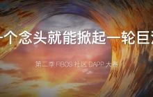 """DAPP 大赛——""""一念巨浪"""" 第二季 已经开始报名"""