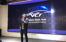 回首2018,共赢2019——上海区块链跨年酒会共话区块链未来新发展
