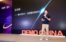 零壹积木CEO杨帆:90%传统领域对区块链的应用方向是错的